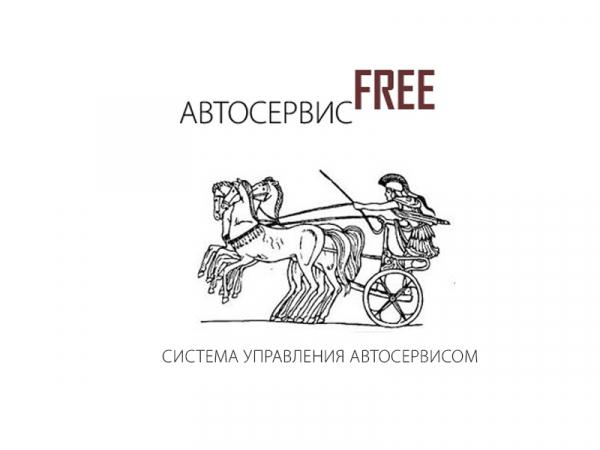 АВТОСЕРВИС.FREE