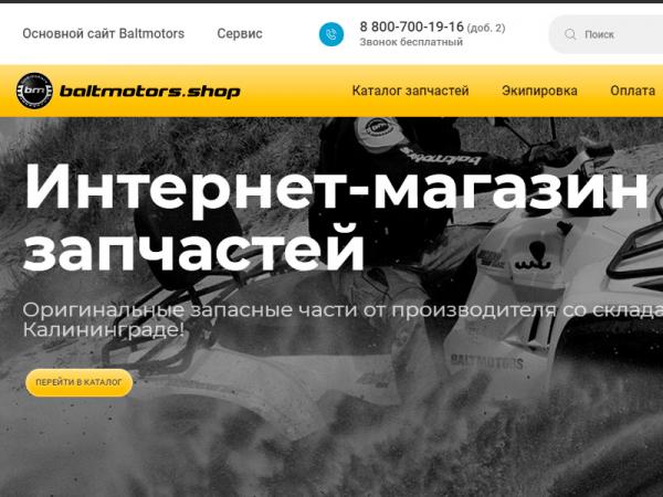 Интернет-магазин shop.baltmotors