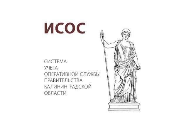 Информационная система оперативной службы  Правительства Калининградской области (ИС ОС ПКО)