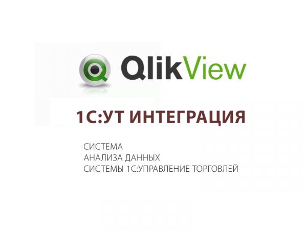 Интеграция 1С:УТ QlikView