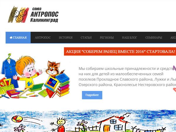 """Сайт АНО """"СОЮЗ АНТРОПОС"""""""